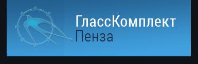 """""""ГлассКомплект"""" Пенза. Официальный сайт."""